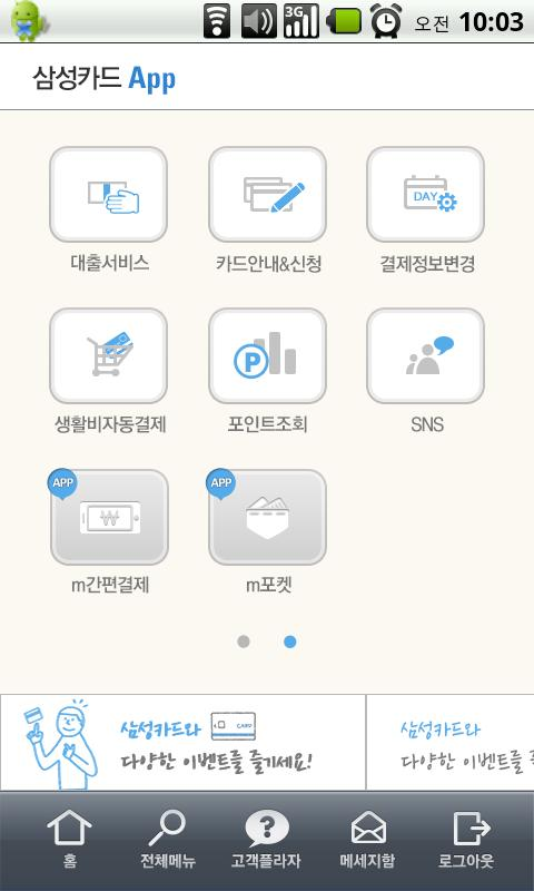 samsung how to sign into google play store