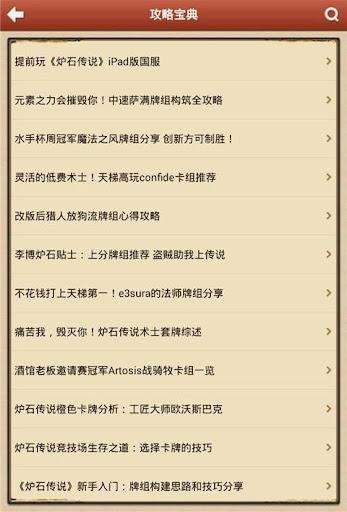 【免費工具App】葵花宝典之炉石传说-APP點子