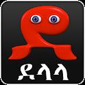 Amharic Ethiopian ደላላ.com icon
