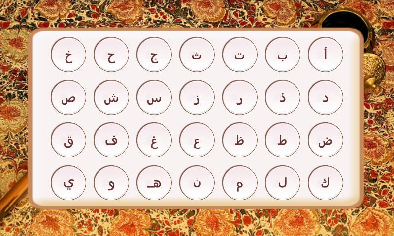 تعليم مخارج الحروف - screenshot