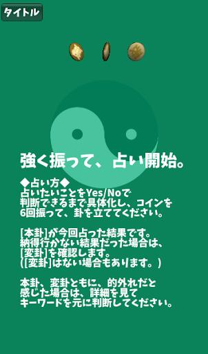 玩生活App|コインで占う シンプル断易免費|APP試玩