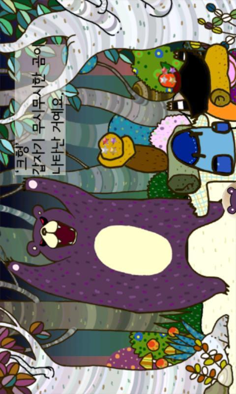 띵똥 동화-곰과 두친구(v1.0) - screenshot