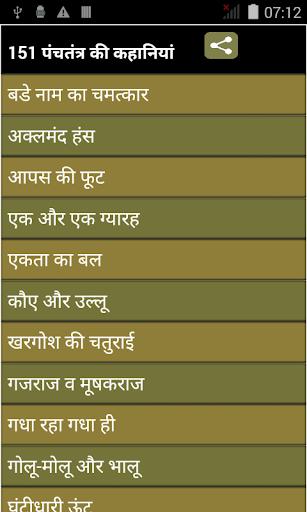 121 Panchtantra Stories Hindi