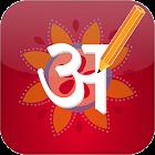 Sanskrit Pride Sanskrit Editor icon