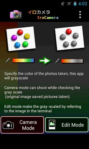 イロカメラ 色フィルターカメラ・写真編集アプリ