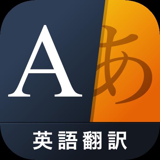 翻訳アプリ 無料Weblio英語翻訳 英会話を音声発音で話す LOGO-APP點子