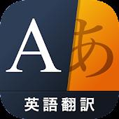 翻訳アプリ 無料Weblio英語翻訳 英会話を音声発音で話す
