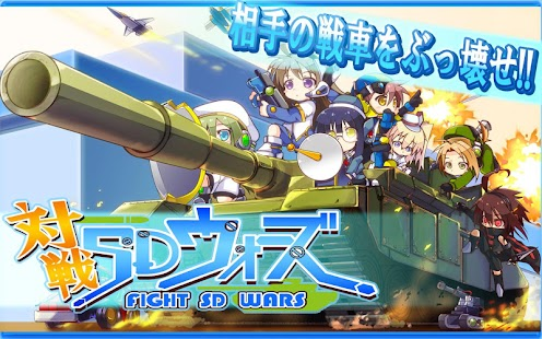 対戦!SDウォーズ APK Download - Free Strategy GAME for Android ...