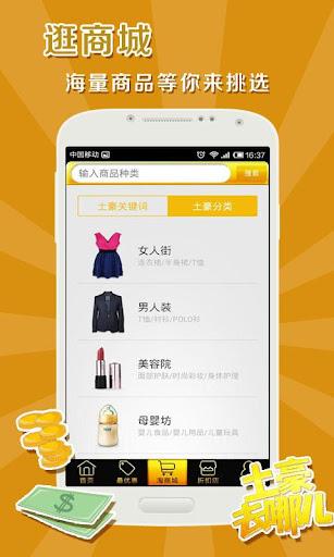 【免費個人化App】土豪去哪儿-APP點子
