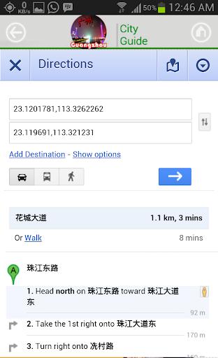 旅遊必備免費app推薦 广州市指南 (中国)線上免付費app下載 3C達人阿輝的APP