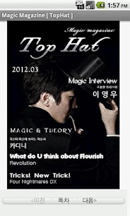 마술잡지 TopHat - screenshot thumbnail