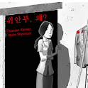 위안부, 왜? icon