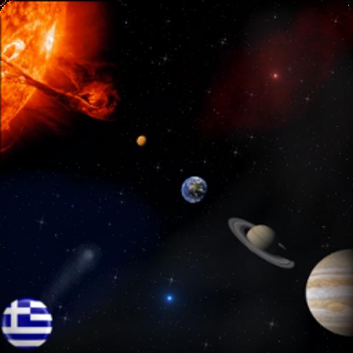 Ηλιακό Σύστημα 3D LOGO-APP點子