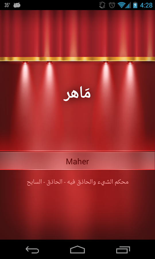 Arabic Names- screenshot