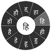 Swarachakra Hindi Keyboard