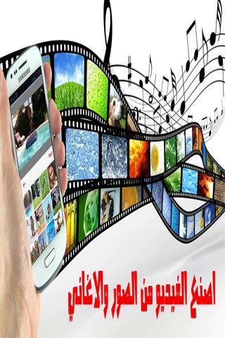 اصنع الفيديو من الصور والاغاني