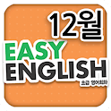 EBS FM Easy English(2012.12월호) icon