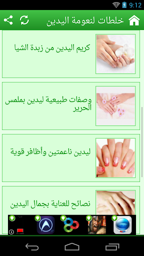 خلطات لنعومة اليدين