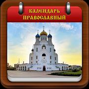 Скачать книгу православный календарь на 2017 год с приложением.