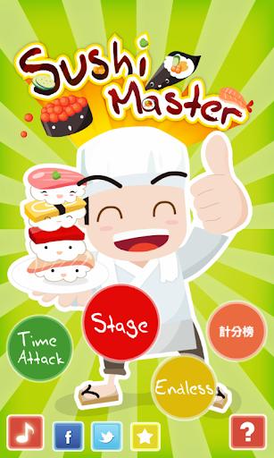 SushiMaster-寿司达人