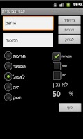 Screenshot of French Hebrew Dictionary
