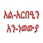 App አርበዒን አን-ነወውያ Amharic Arbeen APK for Windows Phone