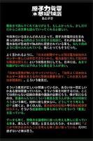 Screenshot of Nuclear power in Japan