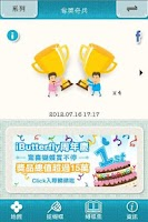 Screenshot of iButterfly HK