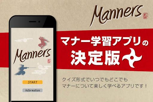Manner|日本のマナーを楽しく学ぶ