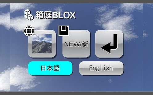箱庭BLOX (Free Trial. 3D Block )- screenshot thumbnail