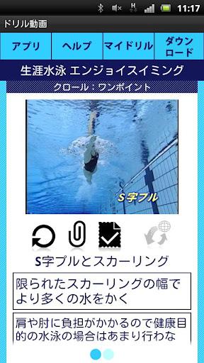 Enjoy swimming crawl edition2 1.0 Windows u7528 2