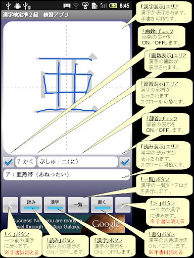 【無料】漢字検定準2級 練習アプリ 男子用
