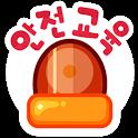 와글바글 안전교육 icon