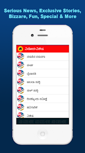 Udayavani Kannada News - screenshot thumbnail