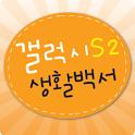 갤럭시S2 생활백서 icon