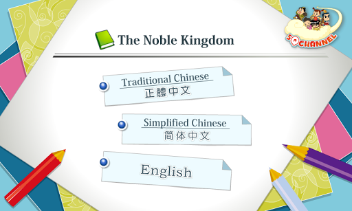 The Noble Kingdom 1.1.3 screenshots 18