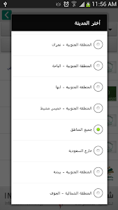 Saudi Qualify & Employment screenshot 4