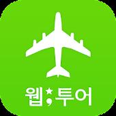 할인항공-웹투어