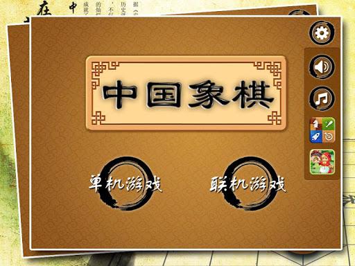 Chinese Chess - Online  screenshots 5