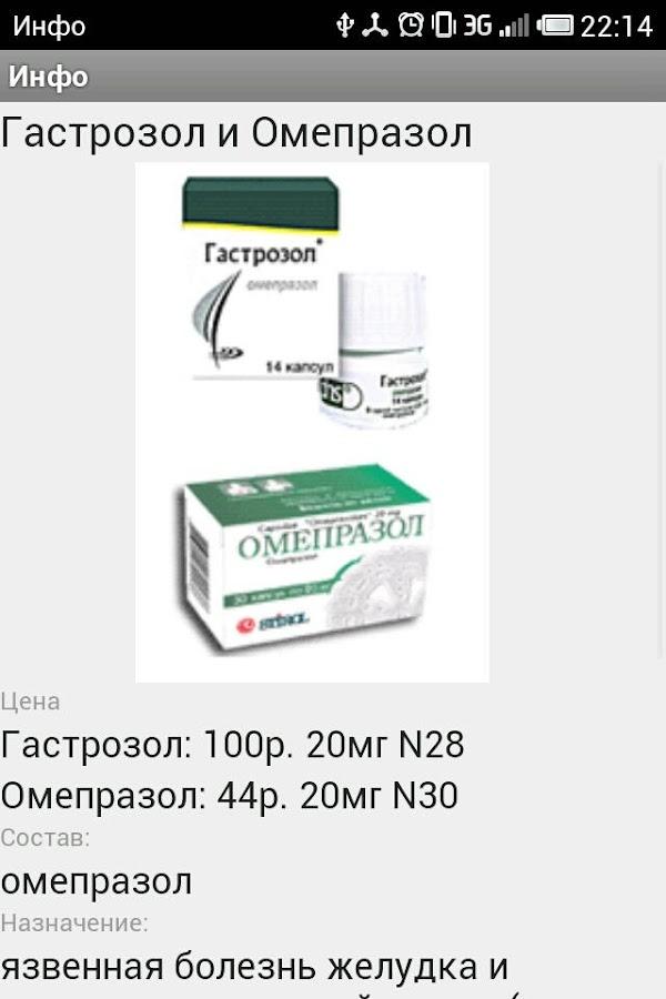 эффективные лекарства от сахарного диабета