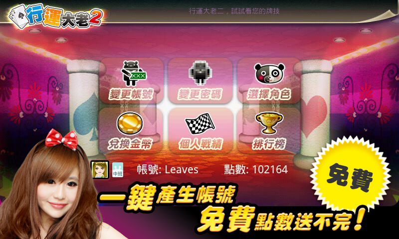 Taiwan Big2 Online - screenshot