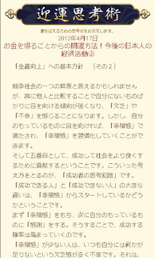 【免費生活App】空海密教迎運術-APP點子