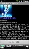 Screenshot of おしえて!CD発売日2!