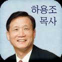 하용조 목사 icon