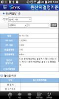 Screenshot of 관세청 YES-FTA