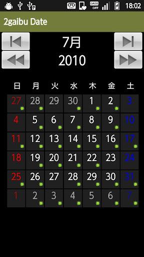 2gaibu Date 1.0.0 Windows u7528 1