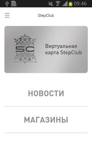 StepClub