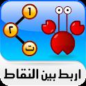 لعبة وصلة icon