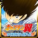 キャプテン翼モバイル icon