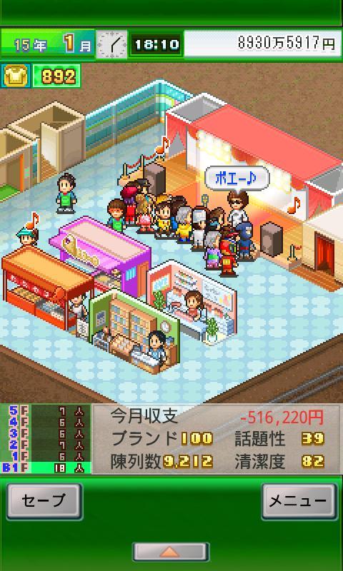 【体験版】アパレル洋品店 Lite screenshot #6